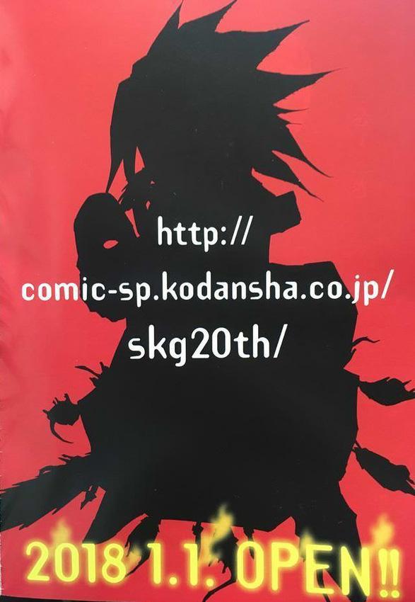 Shonen Magazine Edge