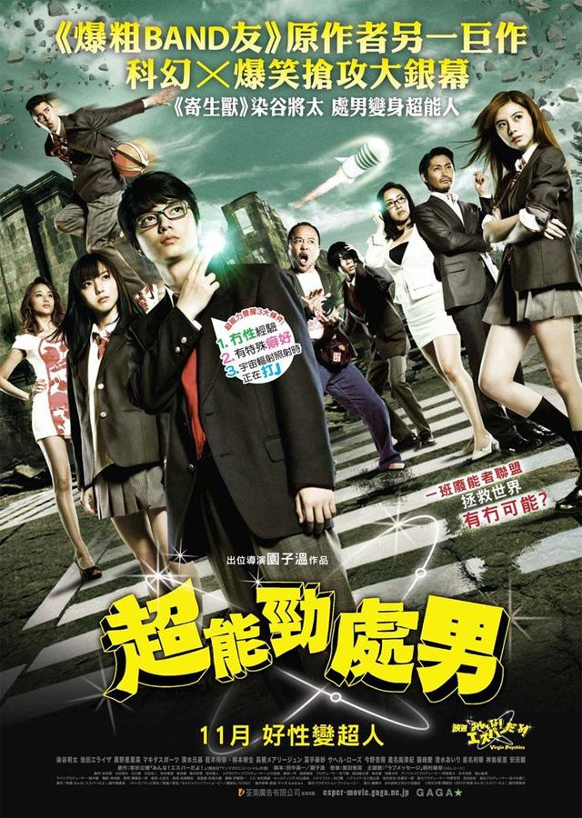 Yu-Gi-Oh! Zexal (2012)