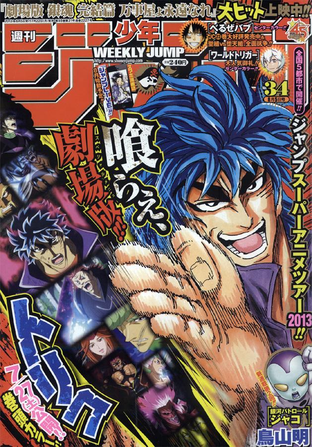 Weekly Shonen Jump TOC Ausgabe 34/2013 von Shueisha *Update*