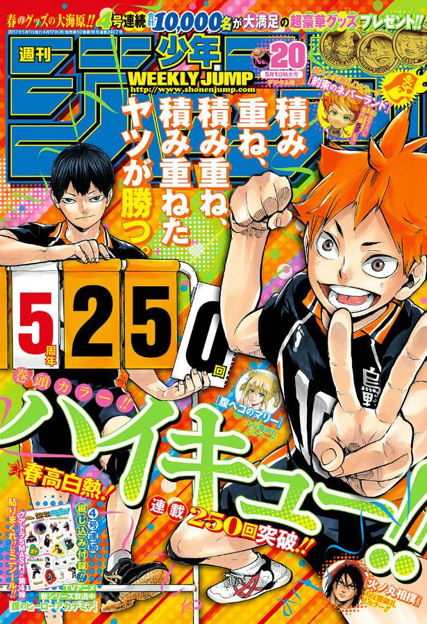 Weekly Shonen Jump TOC Ausgabe 20/2017 von Shueisha