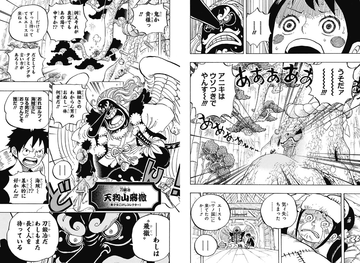 Weekly Shonen Jump 34/2018