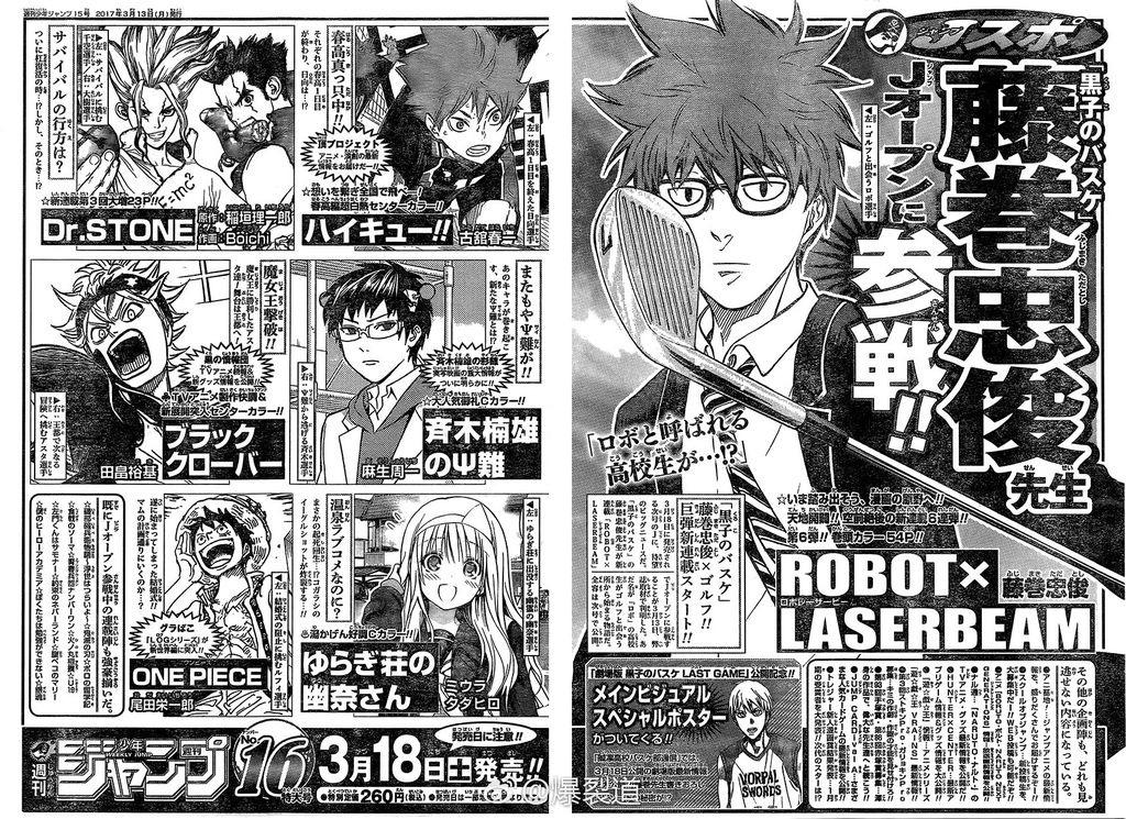 Weekly Shonen Jump 15/2017