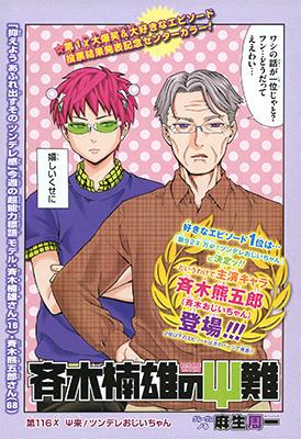 Weekly Shonen Jump 43/2014