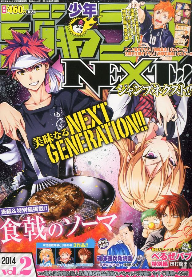 Jump NEXT! TOC Ausgabe 2/2014 von Shueisha