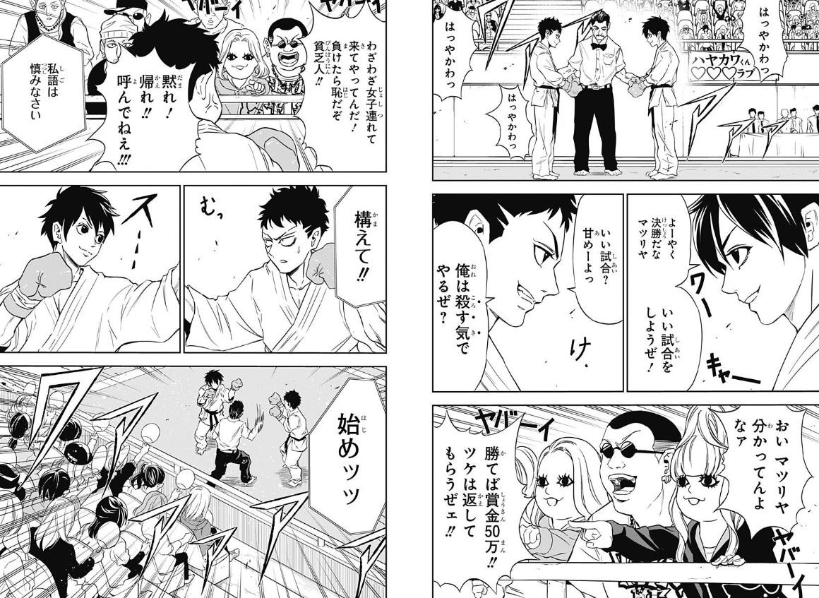 Weekly Shonen Jump 14/2015