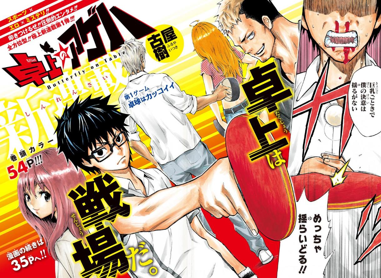 Weekly Shonen Jump 51/2014