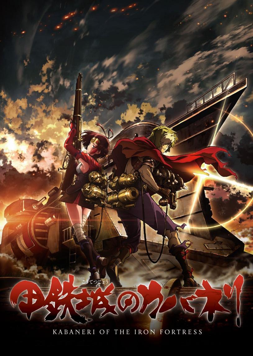 Nächster Anime Kracher nach Attack on Titan? Kabaneri of the Iron For