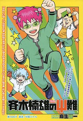 Weekly Shonen Jump 32/2014