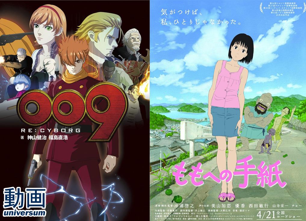 Universum Anime lizenzierte zwei Production I.G Filme: 009 Re:Cyborg u
