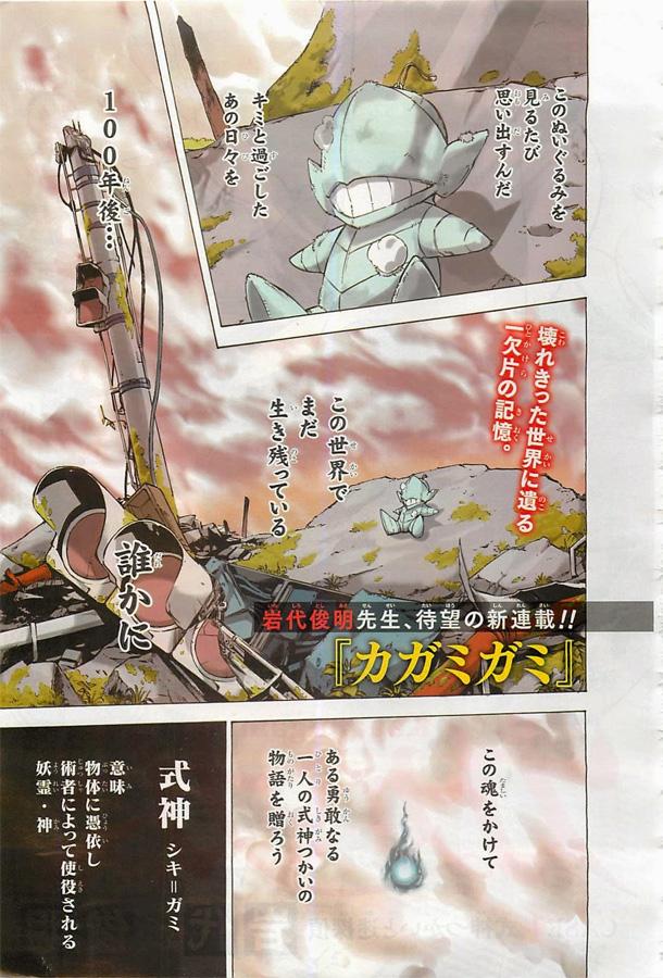 Weekly Shonen Jump 11/2015