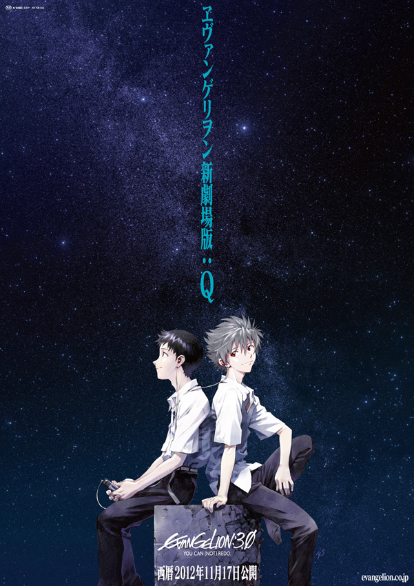 Evangelion 3.33 ― You Can (Not) Redo