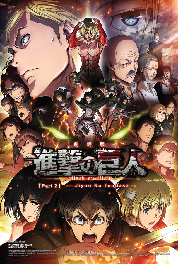Attack on Titan - Anime Movie 1 und 2 ab 29. Juni 2018 im Handel erhä