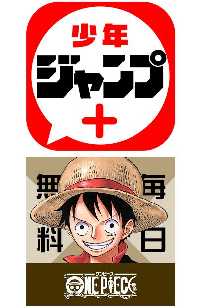 Manga Apps für euer Smartphone bzw. Tablet: Shonen Jump+ und eine One