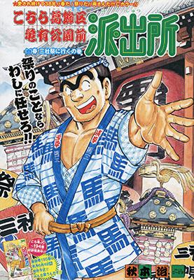 Weekly Shonen Jump 24/2015