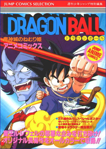 Dragonball (Dragon Ball)