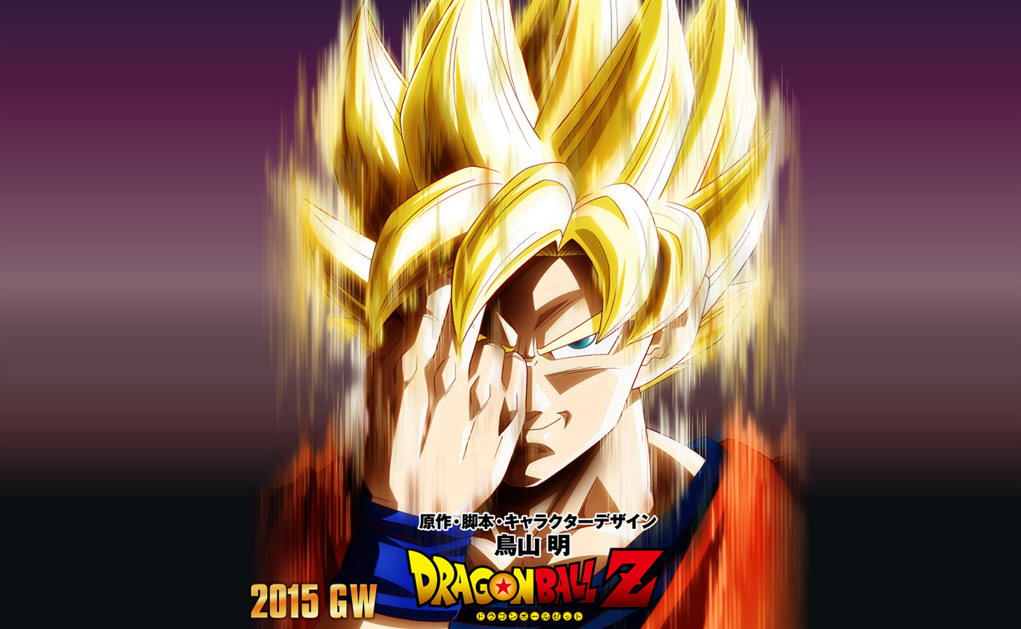 Neuer Dragon Ball Film 2015