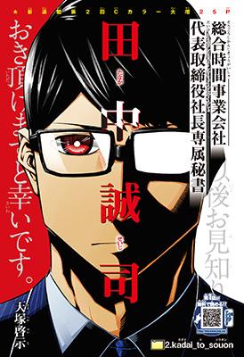 Weekly Shonen Jump 31/2018
