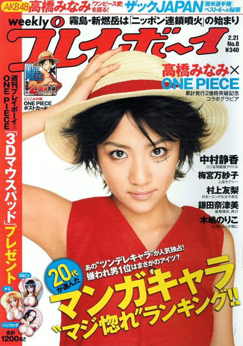 Japanese Weekly Playboy in den Fängen von One Piece