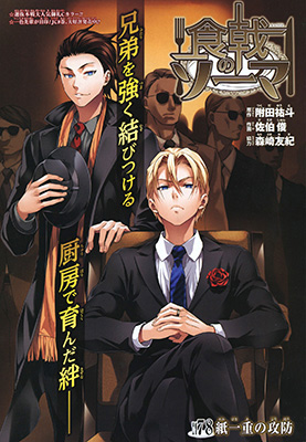 Weekly Shonen Jump 33/2014