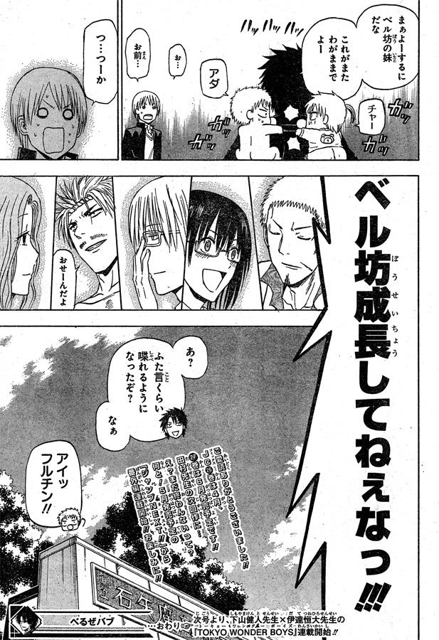 Weekly Shonen Jump 13/2014