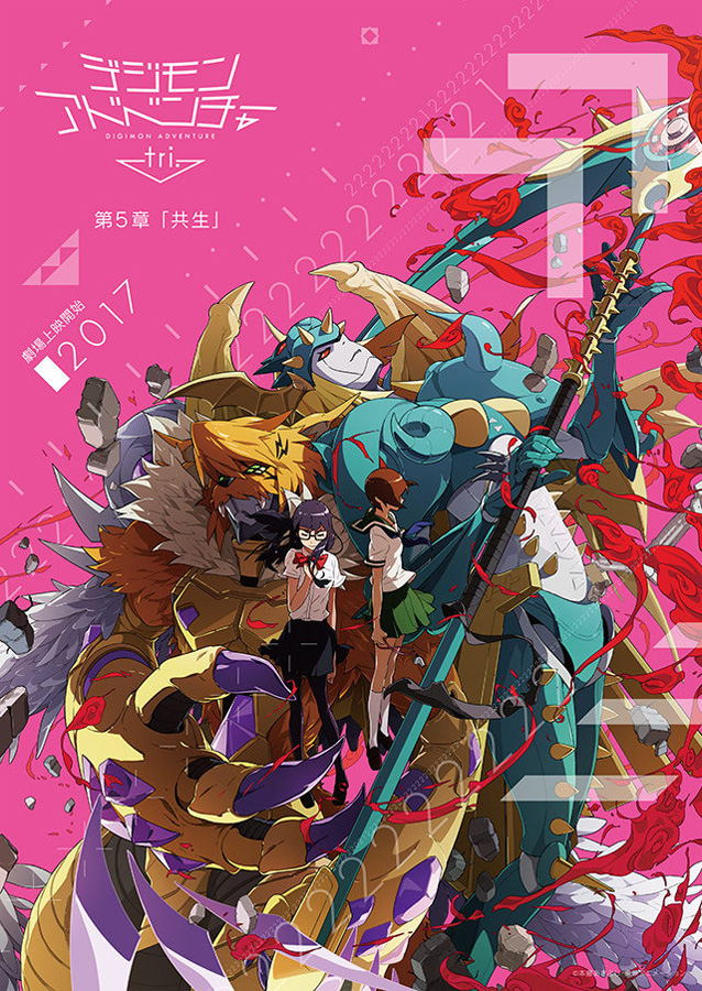 Deutschlandpremiere für Digimon Adventure tri. Chapter 5 - Coexistenc
