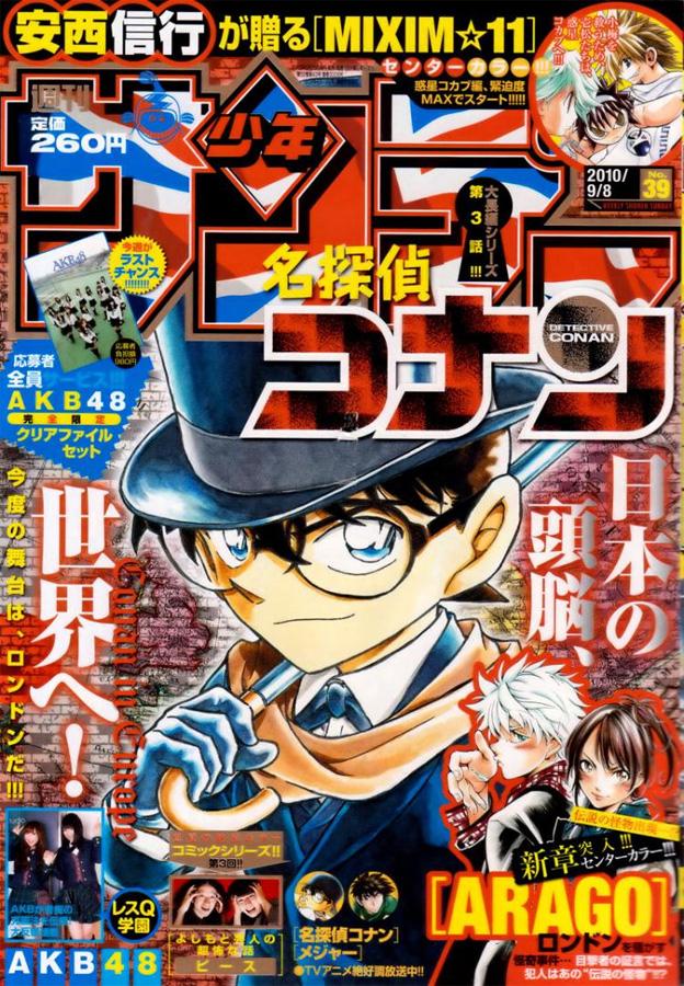 EMA startet den ersten Manga Simulcast mit Detektiv Conan