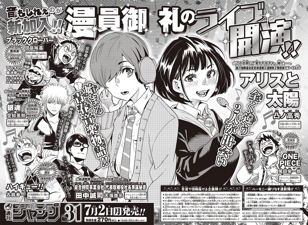 Weekly Shonen Jump 30/2018