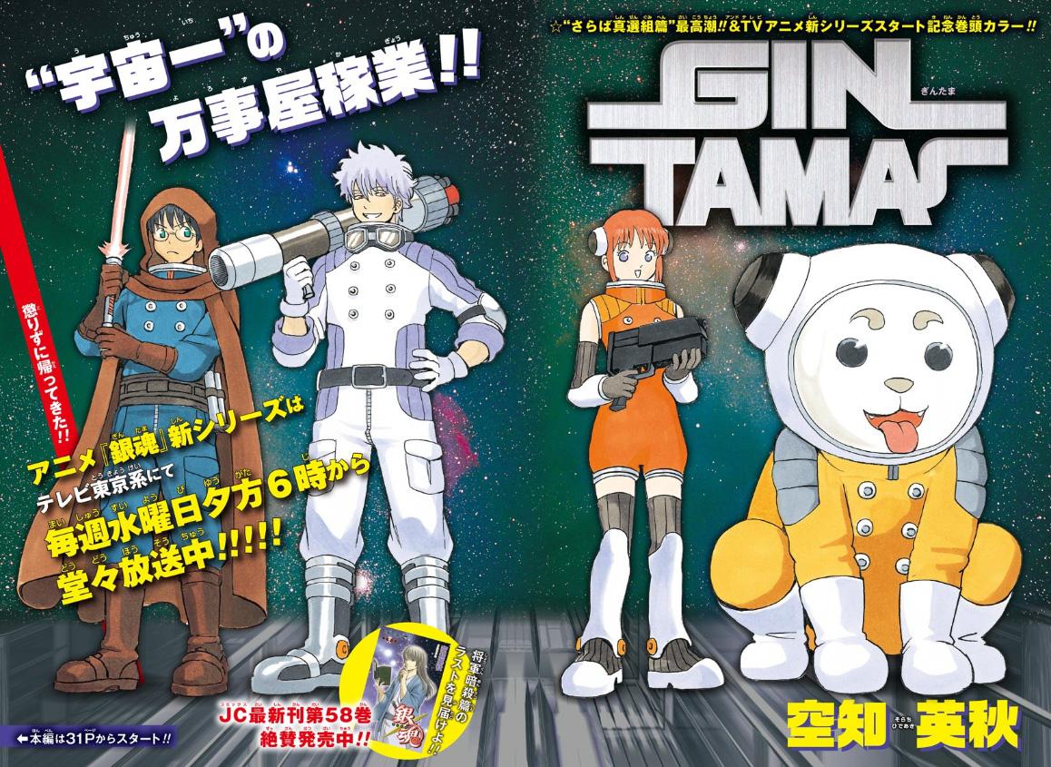 Weekly Shonen Jump 20/2015