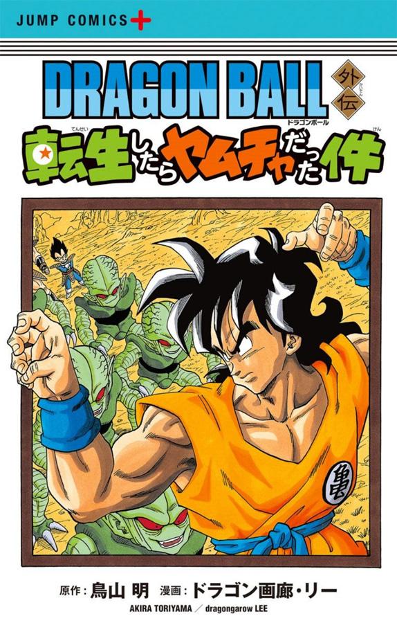 Der tapfere Kämpfer Yamchu ist zurück in Dragon Ball Gaiden: Tensei