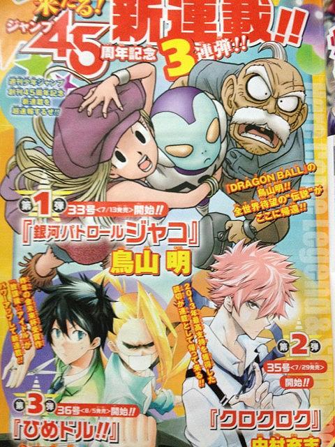 Akira Toriyama ist zurück: Zwar keine neue Dragonball (Dragon Ball) S