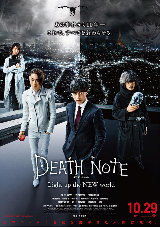 Viel Death Note Kost bei Kazé u.a. mit Death Note: Light Up the New W