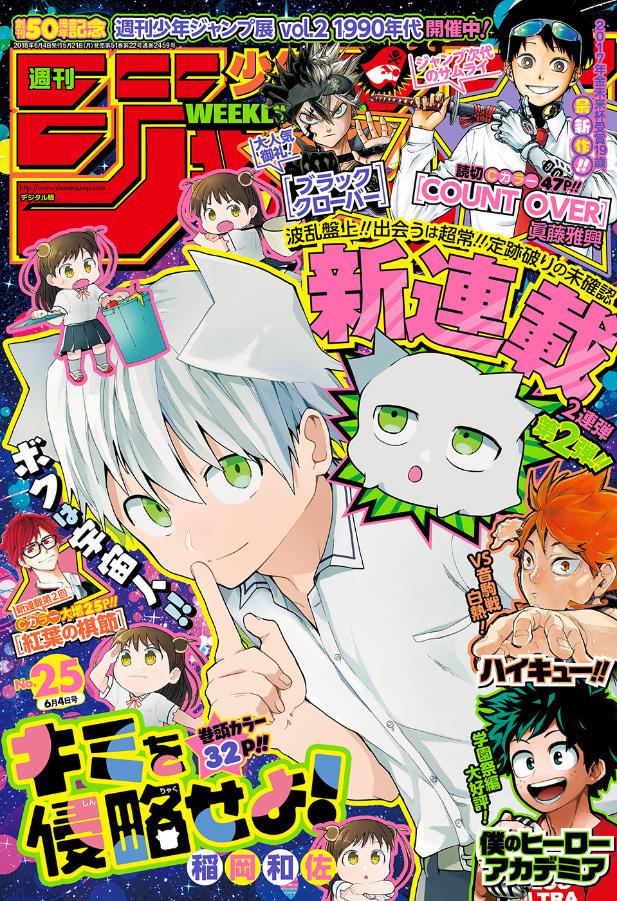 Weekly Shonen Jump TOC Ausgabe 25/2018 von Shueisha