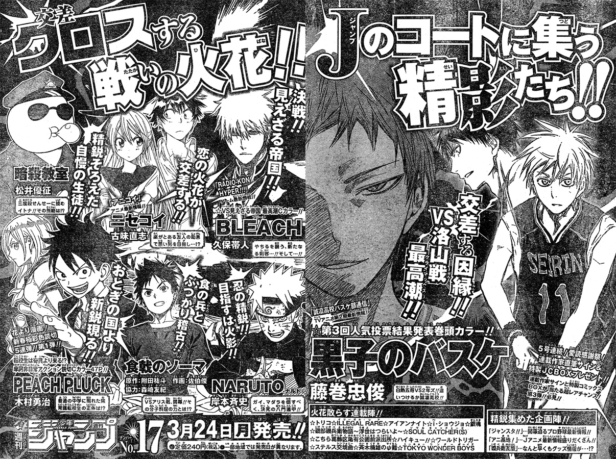 Weekly Shonen Jump 16/2014