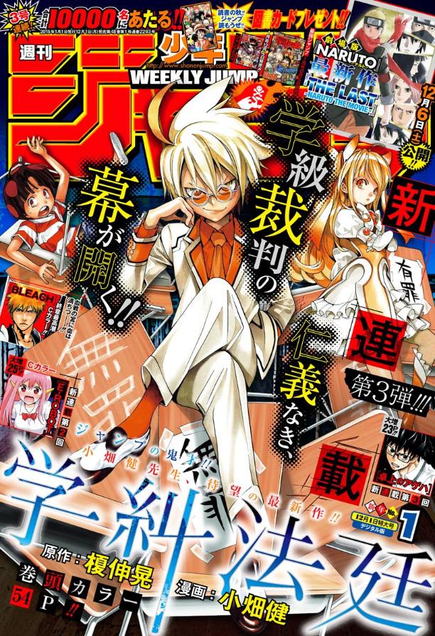 Weekly Shonen Jump TOC Ausgabe 1/2015 von Shueisha