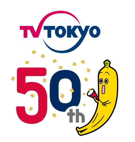 TV Tokyo - Auch nach 50 Jahren ist der Sender immer noch die Nummer 1