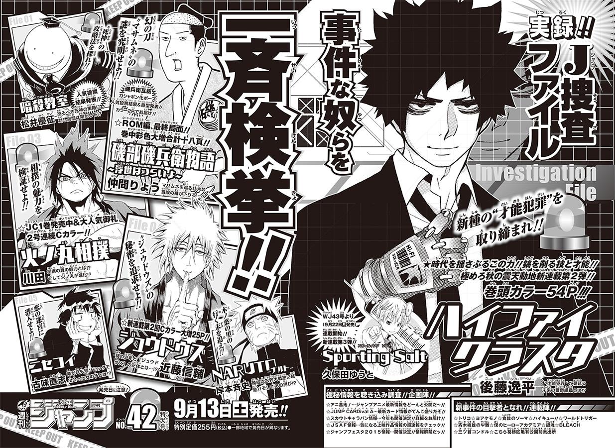 Weekly Shonen Jump 41/2014