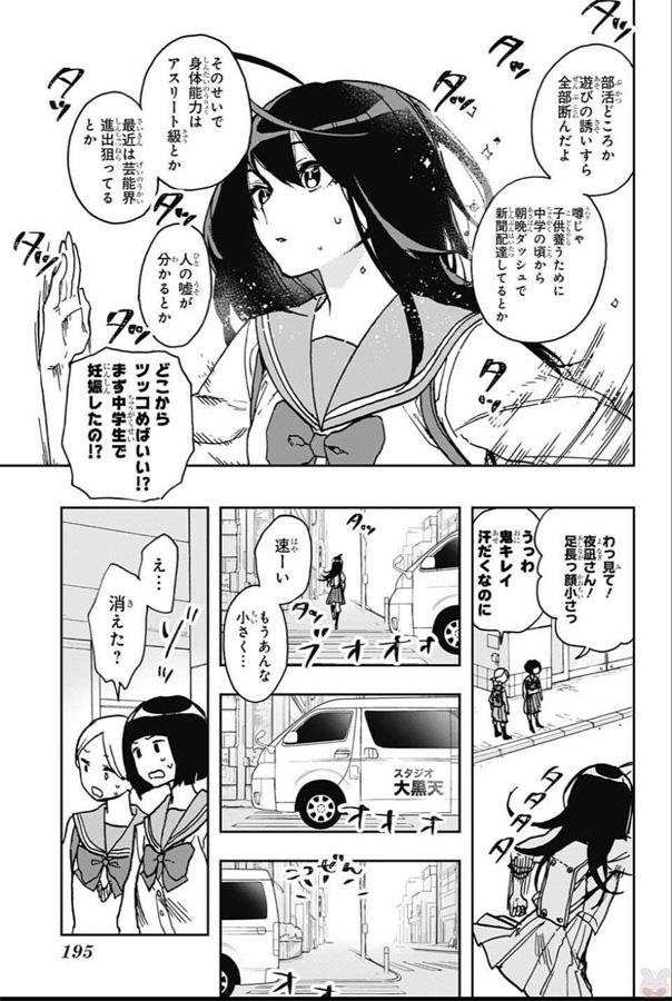 Weekly Shonen Jump 9/2018
