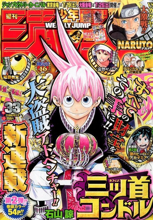 Weekly Shonen Jump TOC Ausgabe 33/2014 von Shueisha