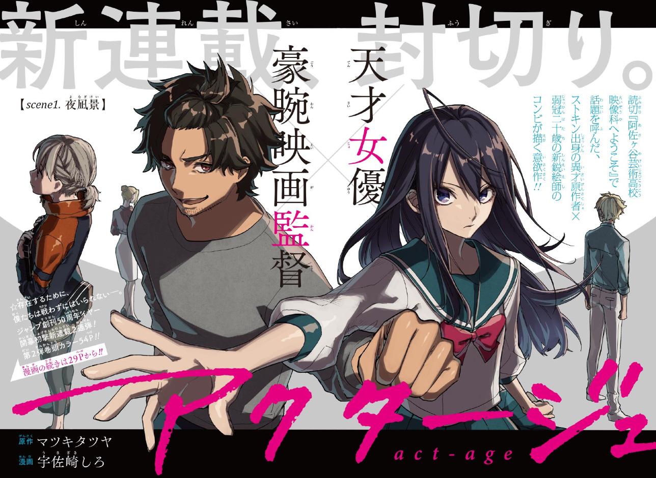 Weekly Shonen Jump 8/2018