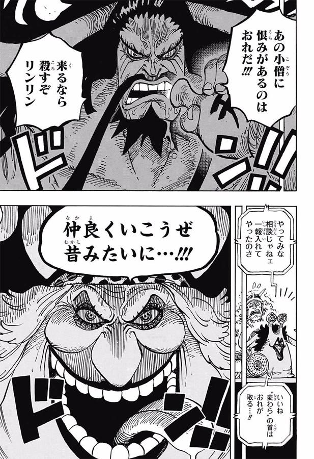 Weekly Shonen Jump 28/2018