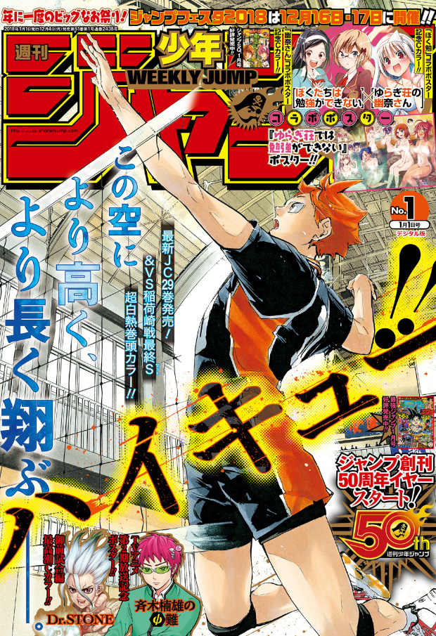 Weekly Shonen Jump TOC Ausgabe 1/2018 von Shueisha