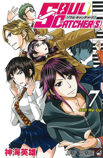 Soul Catcher(S) - Band 7