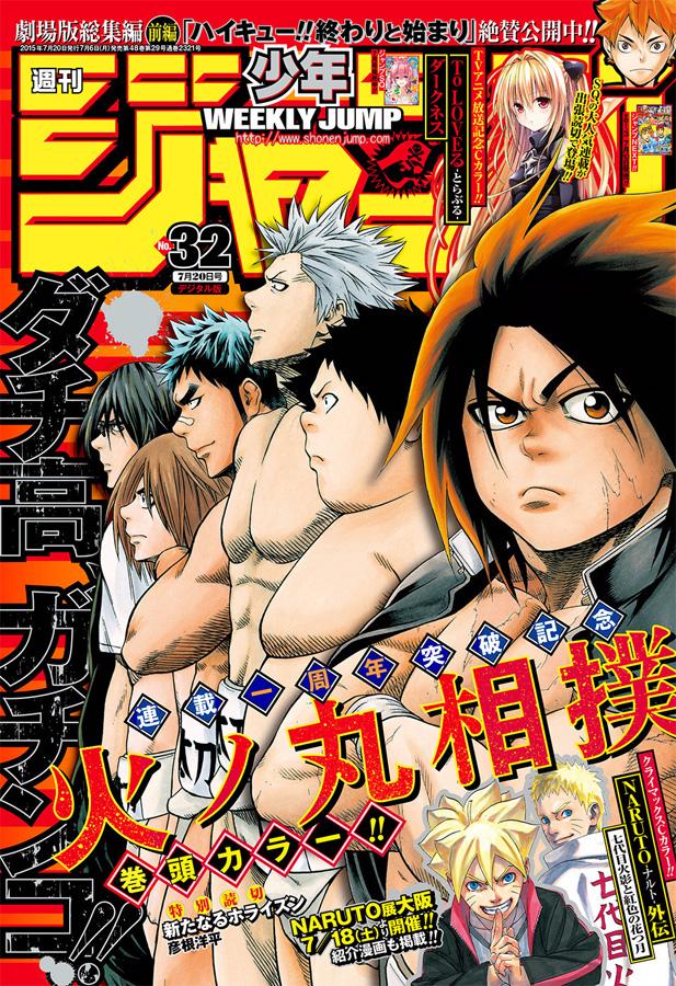 Weekly Shonen Jump TOC Ausgabe 32/2015 von Shueisha
