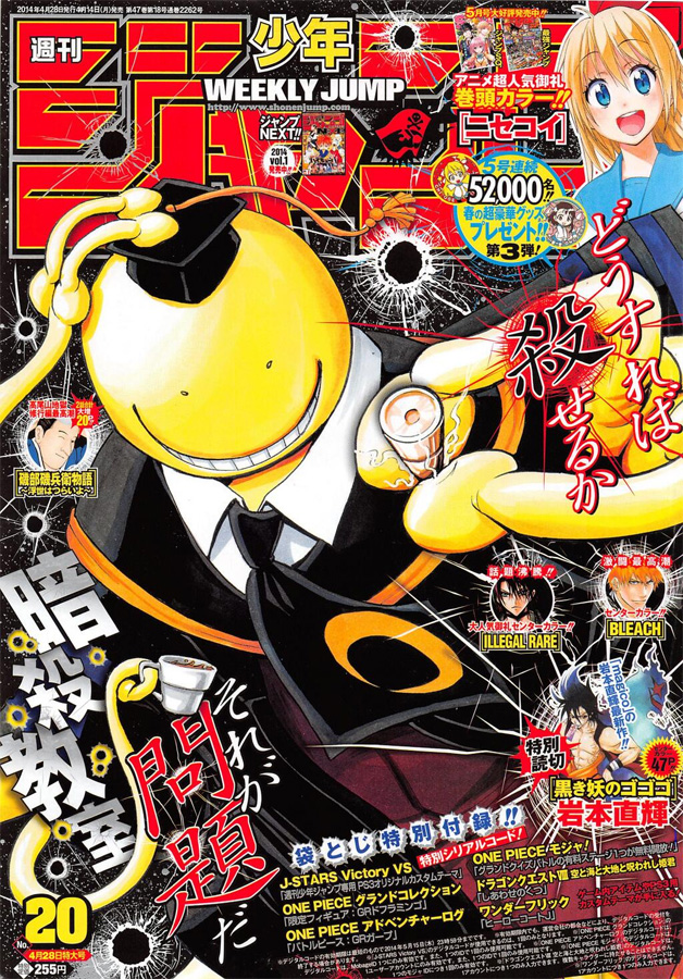 Weekly Shonen Jump TOC Ausgabe 20/2014 von Shueisha