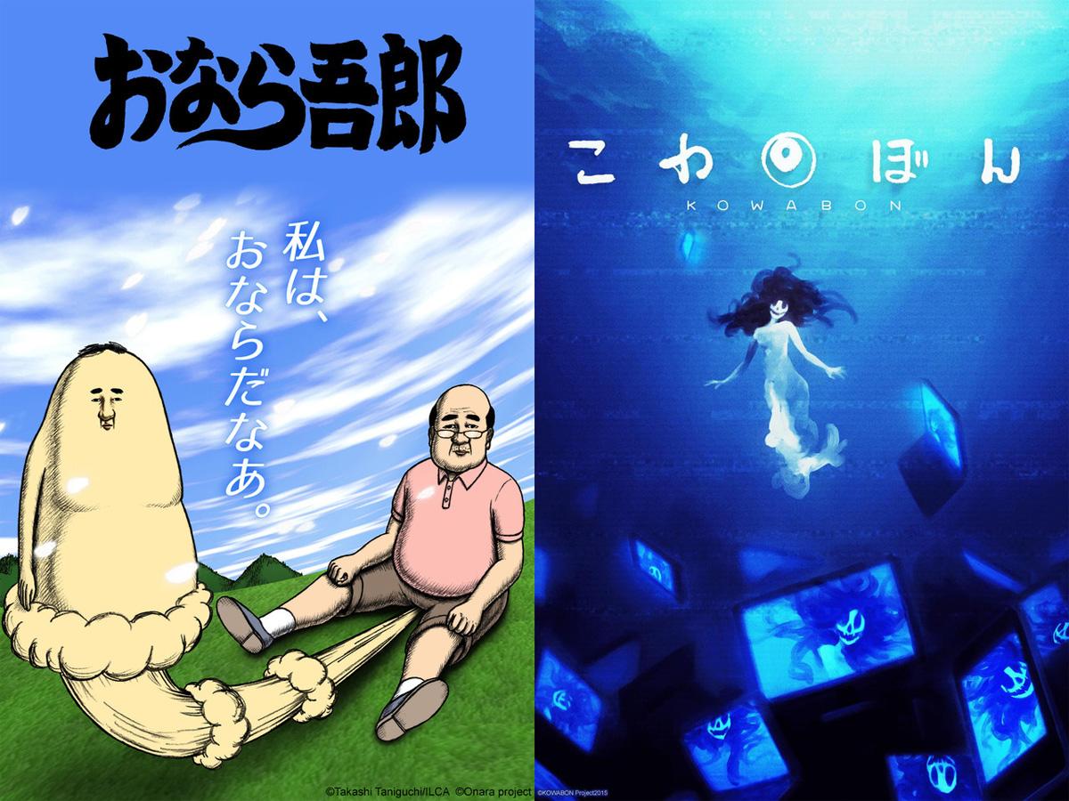 Mini-Serien Onara Goro und Kowabon bei Crunchyroll verfügbar