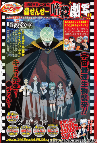 Assassination Classroom OVA