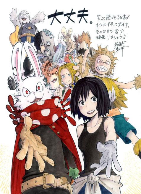 Ende der Manga Serie Oumagadoki Doubutsuen (逢魔ヶ刻動物園) im