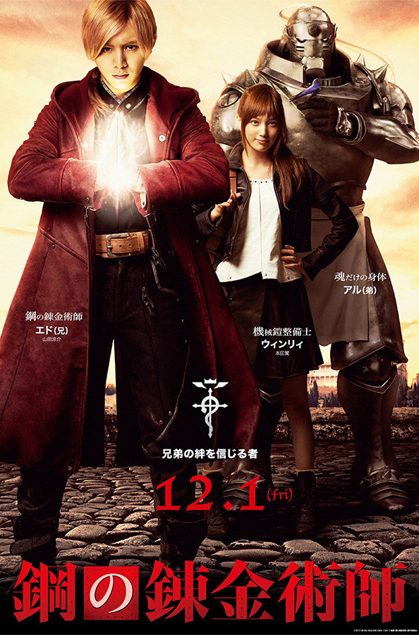 Live-Action Adaption zu Fullmetal Alchemist ab 19. Februar 2018 auf Ne