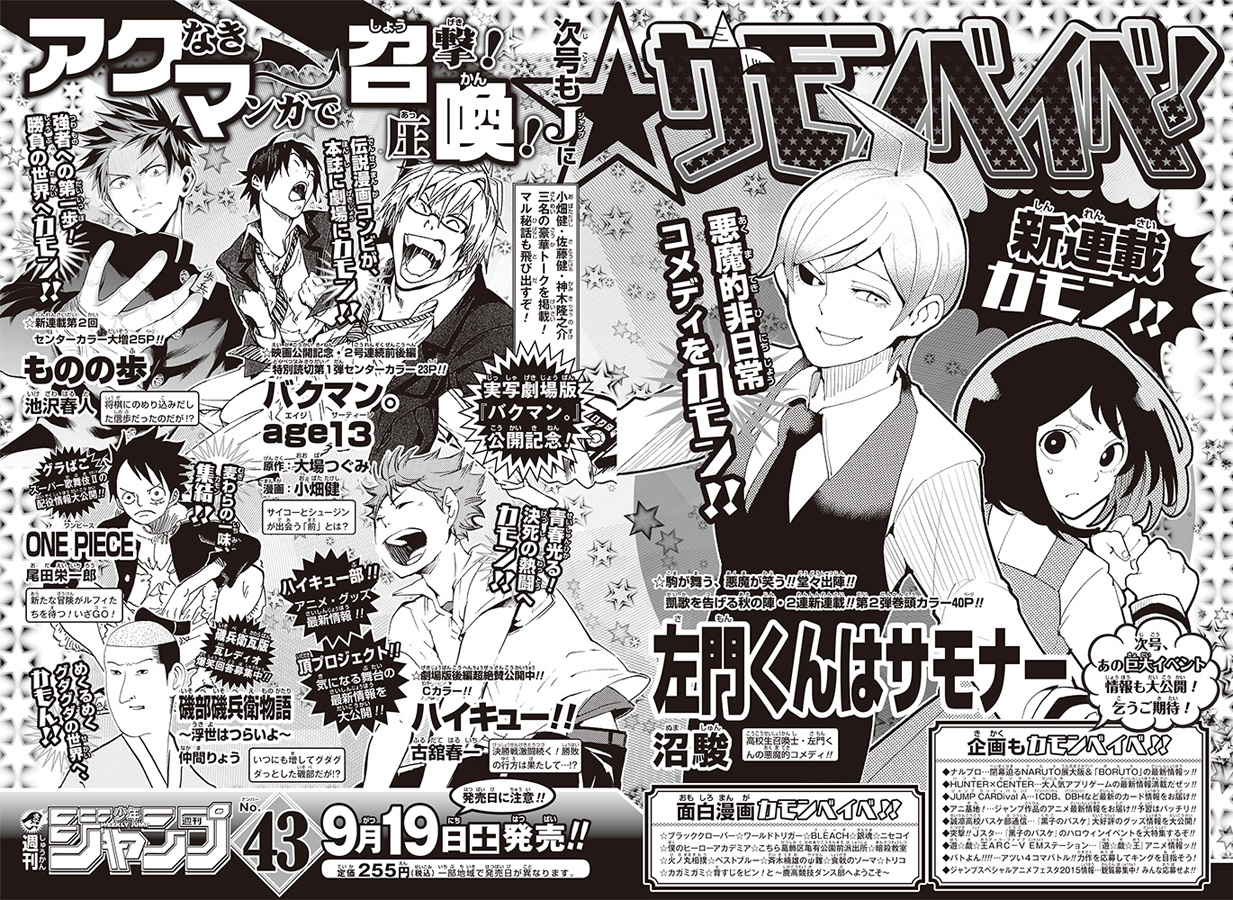 Weekly Shonen Jump 42/2015
