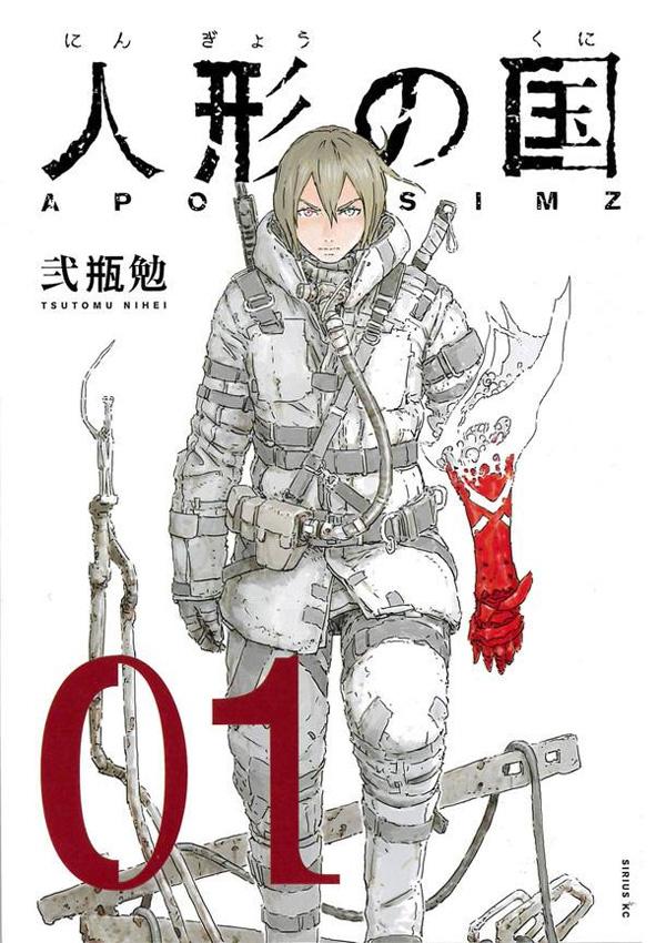 Neue Mangas beim Verlag Manga Cult für das Jahr 2018
